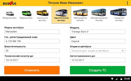 Download Водитель Автобуса Bus4Us APK for Laptop