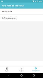 App Хочу лайки! APK for Windows Phone