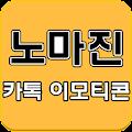 카톡 이모티콘 노마진 - 무료 이모티콘 (카카오톡 용)