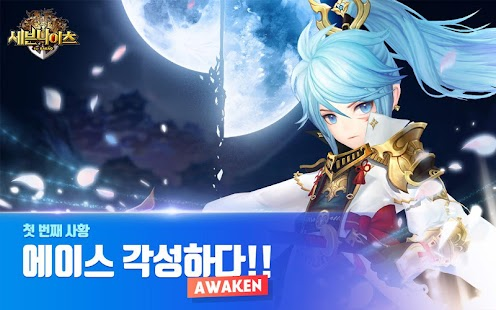 Free Download 세븐나이츠 for Kakao APK for Blackberry