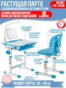 Парта детская растущая и стул, B204S BLUE