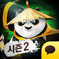 Download Android Game 쿵푸팬더3 for Kakao for Samsung