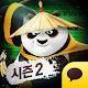 Kung Fu Panda 3 for kakao