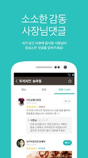 App 배달의민족 APK for Kindle