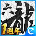 Free 六龍御天 APK for Windows 8