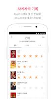 Screenshot of 왓챠(WATCHA) - 본격 영화, TV 드라마 앱