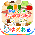 Download 親子で料理!キッチントントン (クッキングおままごと) APK to PC