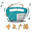中文广播收音机