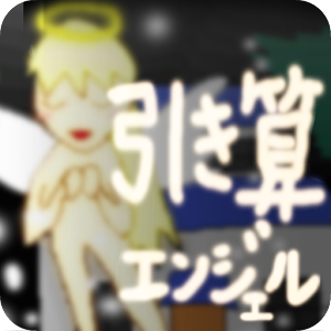 Subtraction Angel for Android