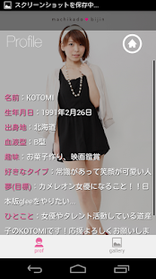 KOTOMI ver. for MKB - screenshot