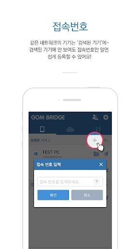 곰브릿지 - 실시간 파일공유, 곰플레이어/곰오디오 재생 screenshot 2