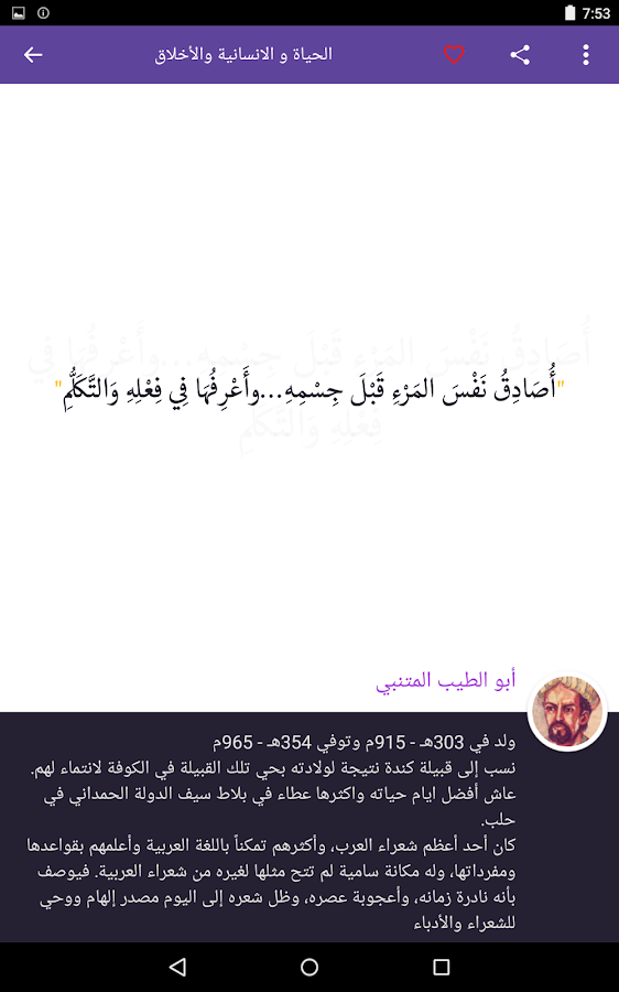 Zad | Arabic Mood Quotes Screenshot 15