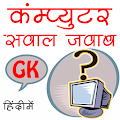 Computer GK in Hindi APK for Bluestacks