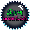 Tamil Good Night SMS, Images APK for Bluestacks