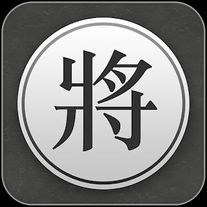 Chinese Chess - Xiangqi Pro 2018 For PC / Windows 7/8/10 / Mac – Free Download