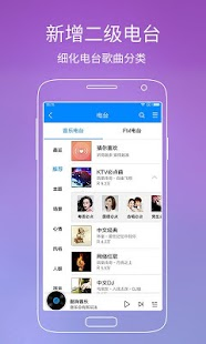 APK App Kugou Music for BB, BlackBerry