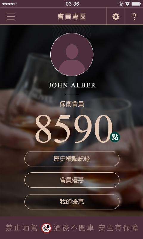 The Glenlivet格蘭利威APP會員平台 Screenshot 1