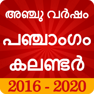 Malayalam Calendar Panchang 2018 - Android Apps on Google Play