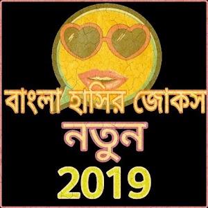 Bangala jokes 2019 বাংলা হাসির জোকস 2019 For PC (Windows & MAC)