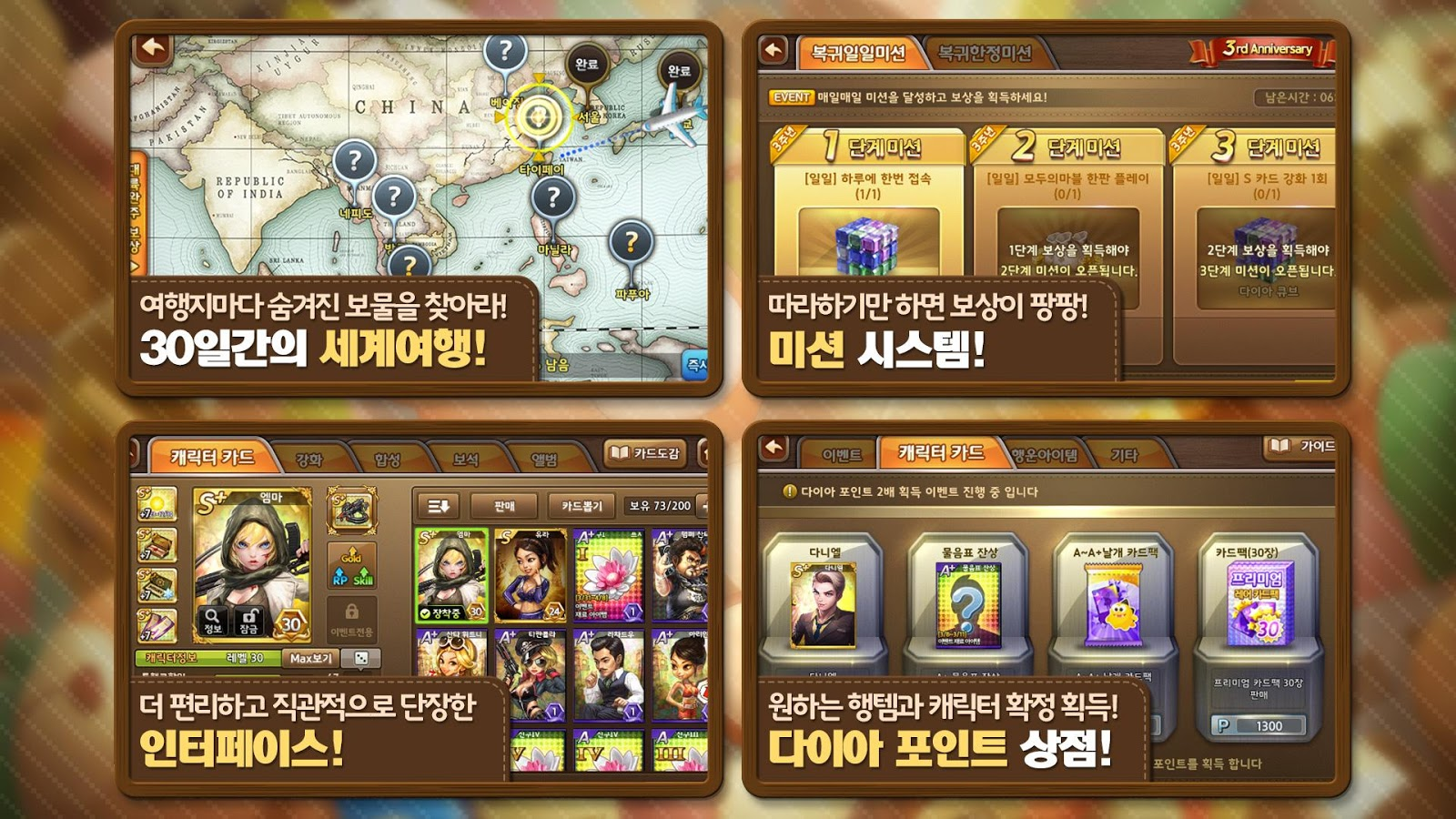 모두의마블 for Kakao Screenshot 9