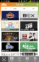 Screenshot of JTBC TV for Android