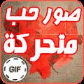 Free صور حب متحركة GIF APK for Windows 8