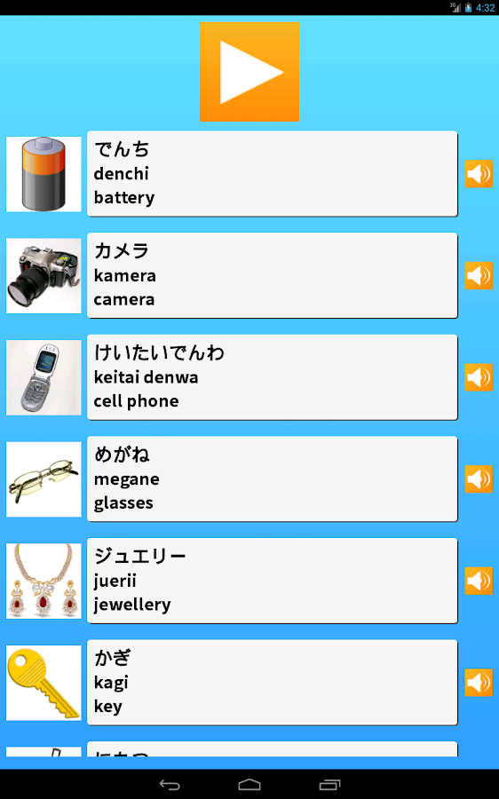 Learn Japanese LuvLingua Pro Screenshot 5