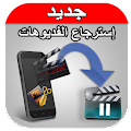 App استرجاع الفيديوهات prank APK for Kindle