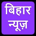 ETV Bihar News APK for Kindle Fire