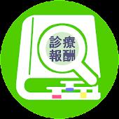 Free 診療報酬辞典 APK for Windows 8