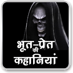 Horror Stories in Hindi 1.3c Apk