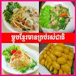 Khmer Cooking APK Image