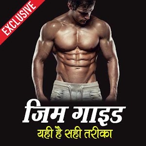 Gym Guide Hindi for PC-Windows 7,8,10 and Mac