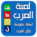 Game فطحل العرب - اسأل عقلك apk for kindle fire