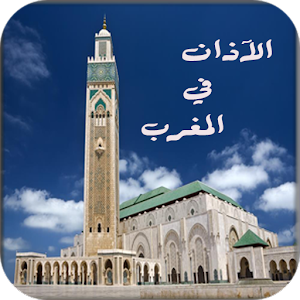 Download com.adan.marocain for Windows Phone
