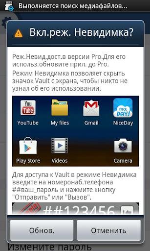 Vault русский языковой пакет screenshot 8