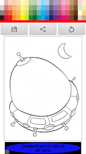 A Little boy Coloring Book - screenshot