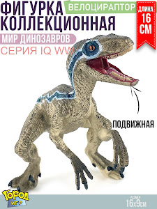 "Игрушка-фигурка серии ""Город Игр"", динозавр велоцираптор, biological"