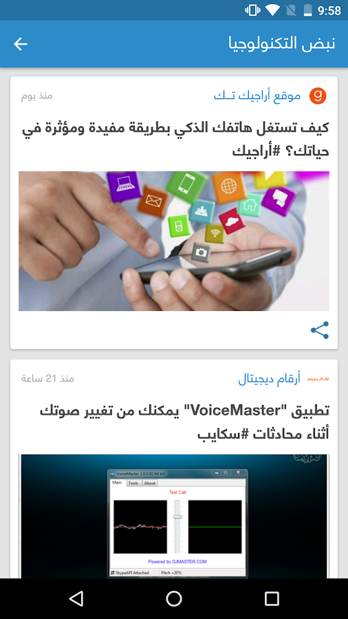نبض Nabd Screenshot 6
