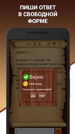 Android задачи