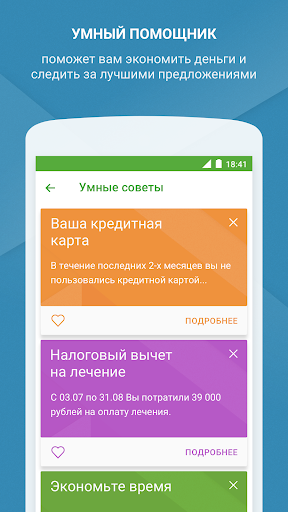 Сбербанк Онлайн screenshot 6