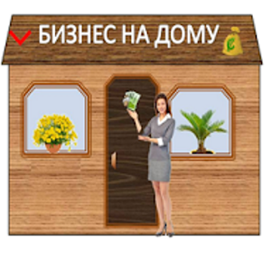 Download Домашний бизнес For PC Windows and Mac
