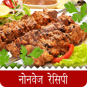 Download Non-Veg Recipe(in Hindi) For PC Windows and Mac