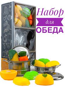 """Игровой набор серии """"Кухня"""", DW230871-1"""