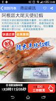 Screenshot of 好魚網 - 平價海鮮免運限時搶購