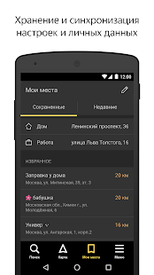Яндекс.Навигатор Screenshot