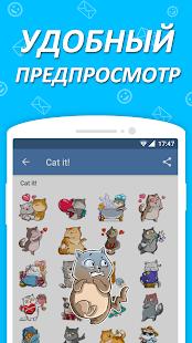 Наборы стикеров для ВКонтакте APK for Bluestacks