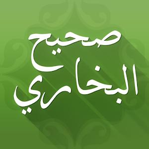 صحيح البخاري For PC / Windows 7/8/10 / Mac – Free Download