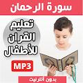 سورة االرحمان كاملة بدون نت APK for Kindle Fire