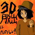 3d脱出ゲーム 脱出はたのしい!- 謎解き 脱出ゲーム APK for Ubuntu